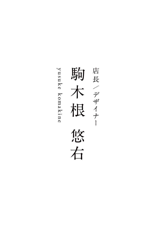 駒木根名刺店_ロゴ